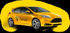 Такси лэнд